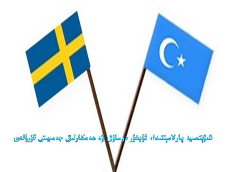 قضية سجين سويدي ضمن جدول أعمال رئيس الوزراء