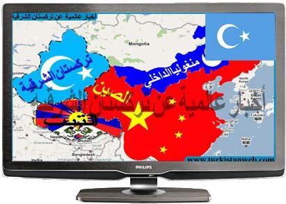 تركستان الشرقية