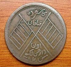 نقود إسلامية نادرة في مملكة تركستان الشرقية سينغيانغ الصين .