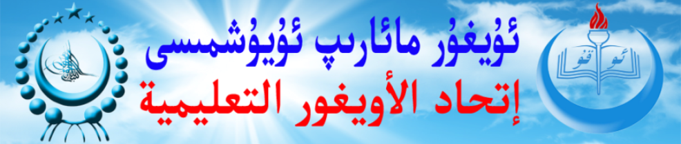 إتحاد الأويغور التعليمية