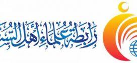 """بيان رابطة علماء أهل السنة حول اعتقال طلاب """"الإيجور"""" في مصر"""