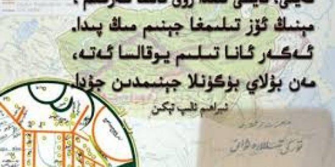 الشعب الأيغوري واللغة الأويغورية التركية بالرجوع إلى مقالة د. عبدالرحمن جمال الكاشغري