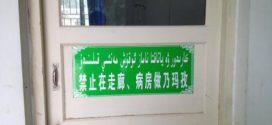 سلطات الإحتلال الصينية تضيق على مسلمي تركستان الشرقية داخل بيوتهم..