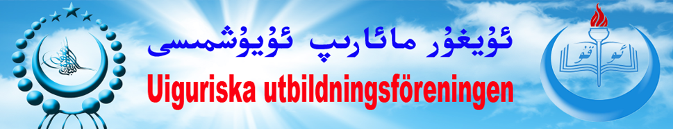 Uiguriska utbildningsföreningen