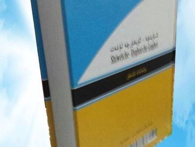 svensk – uigurisk Ordboken innehåller cirka 10 000 ord och fraser. Det är dessutom den första ordboken från svenska till uiguriska. Den kan användas av för invandrare som lär sig […]
