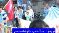 Demonstrationer hölls under lördagen i hela värden för att påminna om folkmordet i urumqi. I Stockholm manifesterade östturkistaner,turkar och svenskar utanför den kinesiska ambassaden. De ville uppmärksamma den långa ockupation […]